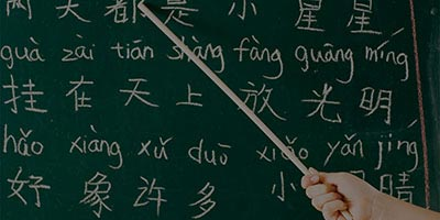 嚴選香港最佳普通話老師 2018